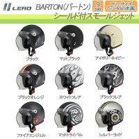【送料無料】リード工業 BARTON(バートン) シールド付スモールジェットヘルメット:02P03Dec17