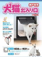 【在庫販売】網戸専用犬猫出入り口中型犬用(PD3742)開口間口縦34cm×横31cm※本商品は宅配便のみでの発送となります。【SBZcou1208】05P123Aug12【RCP】【RCPfashion】