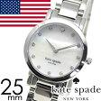 ケイトスペード腕時計 [ katespade時計 ]( kate spade NEWYORK 腕時計 ケイト スペード ) グラマシーミニ ( Gramercy mini ) レディース時計 マザーオブパール 1YRU0146