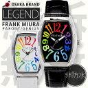 【正規品】 フランク三浦 腕時計 Frank Miura 時計 全てはここから零号機 ( 改 ) メンズ レディース [ ホワイト ブラック 正回転モデル ][ クリスマス Xマス ][ 忘年会 景品 二次会 ]