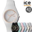 【5年保証対象】アイスウォッチ 時計 ICEWATCH アイス ウォッチ ice watch 腕時計...