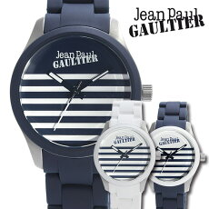 [送料無料]ジャンポールゴルチェ腕時計[JeanPaulGAULTIER時計](JeanPaulGAULTIER腕時計ジャンポールゴルチェ時計)メンズ/レディース/ユニセックス/ホワイト/JPG-8501119[ラバーベルト/シリコン/シルバー/ネイビー/縞模様/ゴルチエ/ゴルティエ]