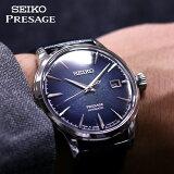 【5年保証対象】セイコー 腕時計 SEIKO 時計 セイコー 時計 SEIKO 腕時計 プレザージュ スタア・バー 限定モデル PRESAGE STAR BAR Limited Edition メンズ ネイビー SARY085 定番 限定 クリア スケルトン シンプル 機械式 自動巻き 手巻き 送料無料