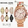 マイケルコース 時計 レディース [ マイケル コース 腕時計 ] [MichaelKors時計]( Michael Kors 腕時計 ) 防水/MK5263[おすすめ/高級/ブランド/メタル/クリスタル/ストーン][プレゼント/ギフト]