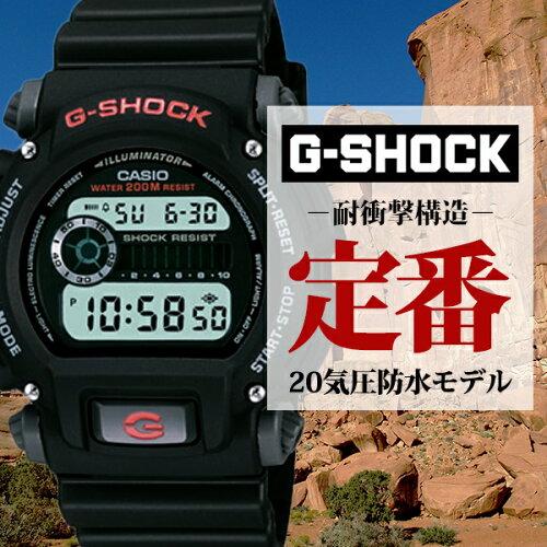 G-SHOCK ジーショック メンズ 男性 カシオ 腕時計 [ casio ] Gショック 時計 ( DW-9052-1V )