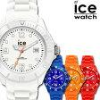 【正規品】 アイスウォッチ 腕時計 [ ICE WATCH 時計 ] アイス シリ フォーエバー ( Siri ) メンズ レディース 男女兼用