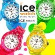 【5年延長保証】 アイスウォッチ 限定復刻モデル 腕時計 [ ICEWATCH ] 時計 アイスネオン [ ICE NEON ] メンズ レディース ホワイト ICE-013613 ICE-013616 ICE-013615 ICE-013614 [ 正規品 ブランド 防水 プレゼント クリア ブルー ピンク イエロー グリーン ]