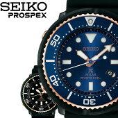 【5年延長保証】セイコープロスペックスダイバーズウォッチ限定モデル腕時計[SEIKO腕時計]セイコー時計ダイバーズ[PROSPEX]メンズ/レディース(SBDN026SBDN028SBDN021)[正規品/シリコン/潜水用防水/ダイバー/限定3000本/ソーラー][プレゼント/ギフト]