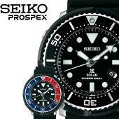 【5年延長保証】セイコープロスペックスダイバーズウォッチ限定モデル腕時計[SEIKO腕時計]セイコー時計ダイバーズ[PROSPEX]メンズ/レディース(SBDN023SBDN025)[正規品/シリコン/潜水用防水/ダイバー/限定3000本/ソーラー][プレゼント/ギフト]