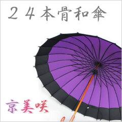 選べる3色☆桜が浮き出る蛇の目傘 24本骨 レディース 和傘 長傘 京美咲 [ 蛇の目 雪輪] 紫 ピンク エンジ ※ギフトラッピング不可
