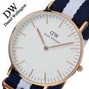 【5年保証対象】ダニエルウェリントン 腕時計 DanielWellin...
