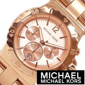 マイケルコース腕時計[MichaelKors時計](MichaelKors腕時計マイケルコース時計)レディース腕時計/ピンクゴールド/MK5314[送料無料おしゃれ海外ブランドセレブNYローズゴールド]