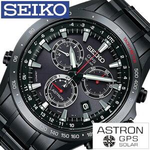 [送料無料]セイコー腕時計[SEIKO時計](SEIKO腕時計セイコー時計)アストロン(ASTRON)メンズ腕時計/ブラック/SBXB031[アナログ/クロノグラフ/GPS/ソーラーGPS衛星電波修正オールブラック黒6針8X82]