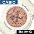【正規品】【5年延長保証】 Baby-G レディース 女性 ベビーG カシオ 腕時計 [ casio ] ベイビーG 時計 ピンク BGA-131-7B2JF [ アナデジ デジタル 液晶 防水 ホワイト アイボリー ネオン シンプル ]