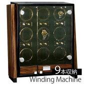 [送料無料]自動巻き上げ機[自動巻き機]ワインディングマシーン腕時計/時計ワインディングマシン/ウォッチワインダー[ワインダー]時計ケース腕時計ケース/FWD-9101EB[9本巻き/9本/9連/機械式/自動巻き/自動巻/機械式時計/ユーロパッション/EUROPASSION]