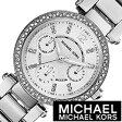 マイケルコース 時計 レディース 女性 [ MICHAEL KORS WATCH ] 腕時計 パーカー ミニ ( Parker Mini ) ホワイト MK5615 [ メタル ベルト おしゃれ ブランド シルバー シンプル クリスタル ストーン プレゼント ギフト ]