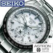 [送料無料]セイコー腕時計[SEIKO時計](SEIKO腕時計セイコー時計)アストロン(ASTRON)メンズ腕時計/ホワイト/SBXB047[メタルベルト/正規品/防水/ソーラーGPS衛星電波修正/チタンモデル/シルバー/8X53]