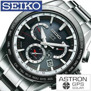 [送料無料]セイコー腕時計[SEIKO時計](SEIKO腕時計セイコー時計)アストロン(ASTRON)メンズ腕時計/ブラック/SBXB051[メタルベルト/正規品/防水/ソーラーGPS衛星電波修正/シルバー/セラミックス/8X53]