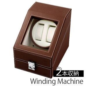 [送料無料]自動巻き上げ機[自動巻き機]ワインディングマシーン腕時計/時計ワインディングマシン/ウォッチワインダー[ワインダー]時計ケース腕時計ケース/メンズ/レディース/SP-43012LBR[2本巻き/2本/2連/5本/レザー/機械式/自動巻き/自動巻/機械式時計]