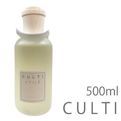 クルティスタイルアロマ 500ml [ CULTISTILEディフューザー ]( CULTI STILE アロ...