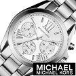 マイケルコース 時計 メンズ レディース 男女兼用 [ MICHAEL KORS WATCH ] 腕時計 ( Bradshaw ) シルバー/MK6174 [人気/トレンド/ブランド/MK/メタル ベルト][プレゼント/ギフト]