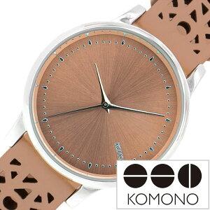 [ポイント10倍][送料無料]コモノ腕時計[KOMONO時計](KOMONO腕時計コモノ時計)エステールカットアウト(ESTELLECUTOUT)レディース/腕時計/ブラウン/KOM-W2650[人気/新作/ブランド/トレンド/革ベルト/レザー/シルバー/ベルギー/ヨーロッパ]
