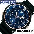 【5年延長保証】【正規品】 セイコー プロスペックス 腕時計 [ SEIKO PROSPEX 時計 ] メンズ レディース ブルー SBDN026 [ ブランド シリコン 防水 ダイバー 潜水 限定 3000本 ソーラー プレゼント ]