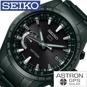 セイコー腕時計[SEIKO時計](SEIKO腕時計セイコー時計)アストロン8Xシリーズワールドタイム(ASTRON8XseriesWorldTime)メンズ/腕時計/ブラック/SBXB089[正規品/新作/人気/流行/ブランド/防水/チタンベルト/GPS/ソーラー電波受信][送料無料]