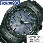 セイコー腕時計[SEIKO時計](SEIKO腕時計セイコー時計)アストロン8Xシリーズワールドタイム(ASTRON8XseriesWorldTime)メンズ/腕時計/ブラック/SBXB091[正規品/新作/人気/流行/ブランド/防水/チタンベルト/GPS/ソーラー電波受信/限定モデル][送料無料]
