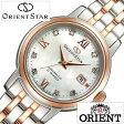 【5年延長保証】 オリエント 腕時計 ( ORIENT 腕時計 オリエント 時計 ) オリエントスター スタンダード ( Orient Star Standard ) レディース/腕時計/ホワイト/WZ0441NR [メタル ベルト/機械式/自動巻/メカニカル/正規品/シルバー/ピンクゴールド/ホワイトシェル]
