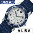 【正規品】【5年延長保証】 セイコーアルバ 腕時計 ( SEIKO ALBA 腕時計 セイコー アルバ 時計 ) メンズ レディース ユニセックス 男女兼用 腕時計 シルバー AQQS002 [ NATO ベルト アナログ スタンダード ブルー ネイビー ]
