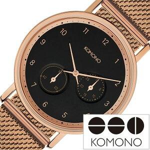 コモノ腕時計[KOMONO時計](KOMONO腕時計コモノ時計)クラフテッドワルサーローズゴールドメッシュ(craftedWALTHERROSEGOLDMESH)腕時計/ブラック/KOM-W4022[正規品/人気/新作/ブランド/トレンド/メタルベルト/インスタ/insta/シンプル][送料無料]