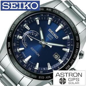 セイコー腕時計[SEIKO時計](SEIKO腕時計セイコー時計)アストロン(ASTRON)メンズ腕時計/ブルー/SBXB109[新作/人気/正規品/ブランド/防水/電波ソーラー/防水/ソーラーGPS衛星電波修正/チタン/メタルベルト/ギフト/プレゼント/シルバー]