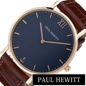 ポールヒューイット時計メンズレディース腕時計[PaulHewitt]セラーライン(SailorLine39mm)ブルーPH-SA-R-ST-B-14S[高級ブランドドイツシンプル革レザーベルトブラウンローズゴールド]