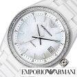 エンポリオ アルマーニ 腕時計 アルマーニ 時計 [ EMPORIO ARMANI ] エンポリオアルマーニ セラミカ ( CERAMICA ) レディース ホワイト AR1497 [ 人気 ブランド 高級 EA エンポリ おすすめ オシャレ セラミック ]