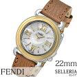 フェンディ 腕時計 [ FENDI 時計 ] セレリア ( SELLERIA ) レディース ホワイト FENDI-001 [ スイス製 イタリア プレゼント 人気 ブランド ファッション おしゃれ ブラウン シェル レザー 革 ]