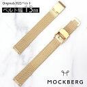 モックバーグ 腕時計 替えベルト MOCKBERG 腕時計ベルト モッ...