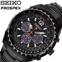 セイコー 腕時計 SEIKO 時計 プロスペックス PROSPEX メンズ ブラック SSC263P1 人気 ブランド おすすめ 防水 ステンレス ベルト メタル 逆輸入 限定 社会人 スーツ 仕事 ビジネス カレンダー かっこいい おしゃれ カジュアル 上品 プレゼント ギフト 母の日