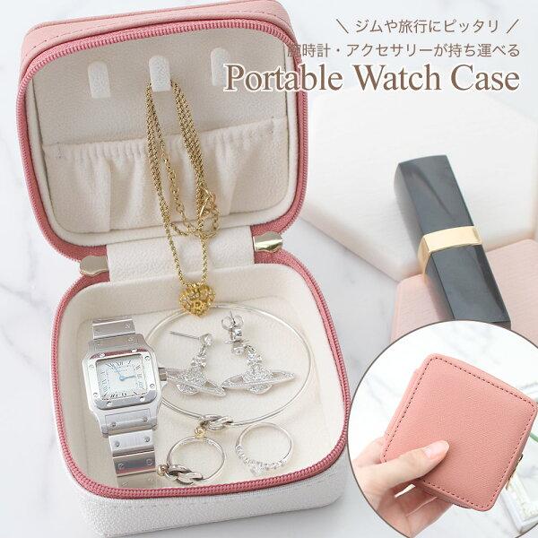 ジムや仕事場にピッタリ  ジュエリーポーチアクセサリーケース時計腕時計ボックスBOX携帯用レディースサウナ女性人気持ち運び小さ
