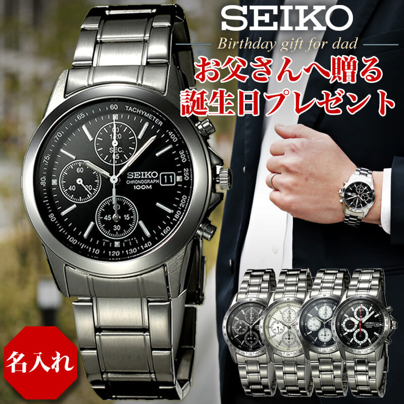 腕時計, メンズ腕時計  SEIKO FAVSEIKO