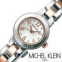 【延長保証対象】ミッシェルクラン 腕時計 MICHELKLEIN 時計 セイコー SEIKO ミッシ ...