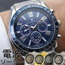 (29666円引き)[61%OFF]サルバトーレマーラ 腕時計 電波 ソーラー クロノグラフ クロノ...