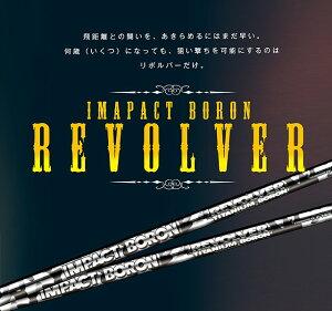 【Reve/レーヴ】IMPACTBORONREVOLVERインパクトボロンリボルバーシャフト(RR~X45~46インチ)【10P07Nov15】