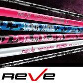 【Reve/レーヴ】IMPACT BORON インパクトボロン シャフト(R〜X 47インチ)【10P07Nov15】