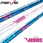 【Reve/レーヴ】VENUS ヴィーナス 超軽量シャフト RR 46インチ 46g(ショッキングブルー、ホワイトパープル、ホワイトゴールド)【10P07Nov15】