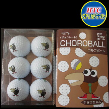 【ゴルフギフト】【HTCオリジナル】CHOROBALL チョロボール  ゴルフボール (6球入り)【10P07Nov15】