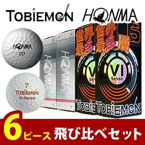 htcgolf rakuten global market 6 6 piece golf ball flies than set honma tw g6 ball 2 sleeve. Black Bedroom Furniture Sets. Home Design Ideas