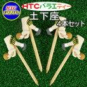 HTCオリジナル4■【予約】【バラエ・ティー】土下座(4本セット)
