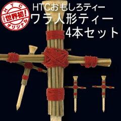 HTCオリジナル4■【メール便対応】ワラ人形ティー 4本入り
