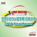 2010ldj-dvd-00